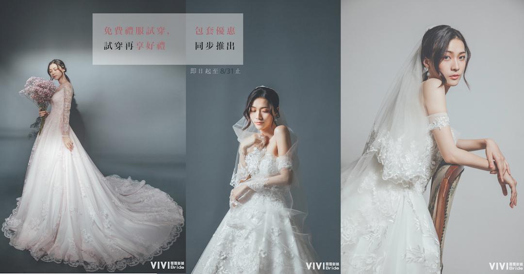 台北薇薇新娘 禮服活動