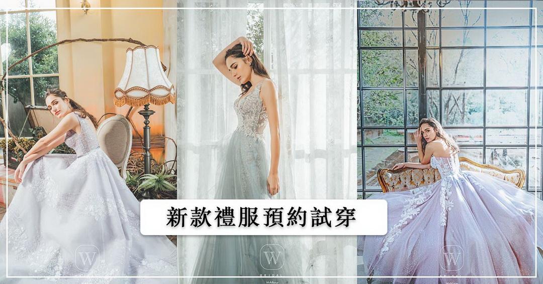 台北薇薇 婚紗禮服